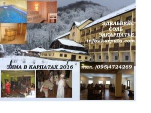 Отдых в Карпатах зимой 2016