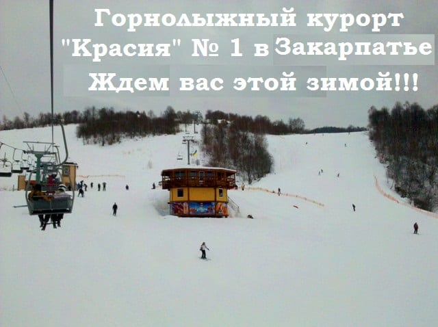 Отдых в Карпатах зимой на лыжах