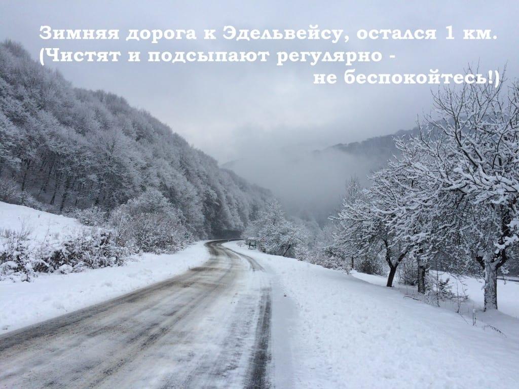 Зимняя дорога на отдых в Закарпатье