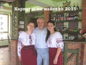 Отдых на майские праздники в Карпатах (Закарпатье) 2015