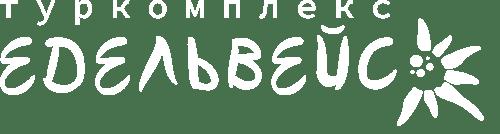 туркомплекс Едельвейс
